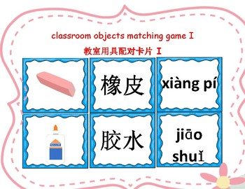 Mandarin Chinese classroom objects unit matching cards game bundle 教室用具配对卡片