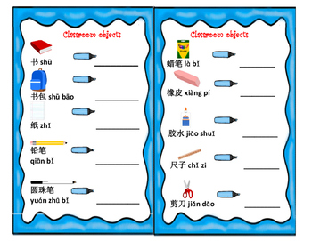 Mandarin Chinese classroom objects write the words sheet 教室用具词汇书写练习