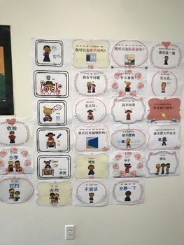 Mandarin Chinese classroom sign bundle 26 signs 中文课堂用语标志26个