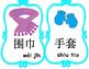 Mandarin Chinese cloth flashcards 2 big size updated 衣服大词卡 2