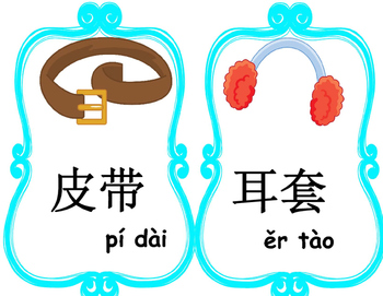 Mandarin Chinese cloth flashcards 2 big size updated 衣服大词卡 2