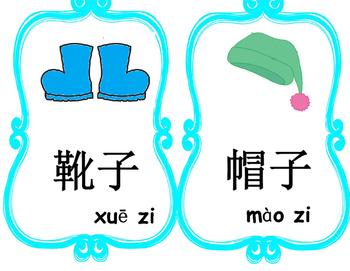 Mandarin Chinese cloth flashcards 2 big size  衣服大词卡 2