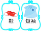Mandarin Chinese cloth flashcards big size 1 衣服大词卡 1
