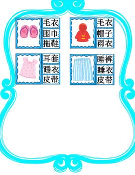 "Mandarin Chinese cloth unit words game ""夹住我"" clip it"