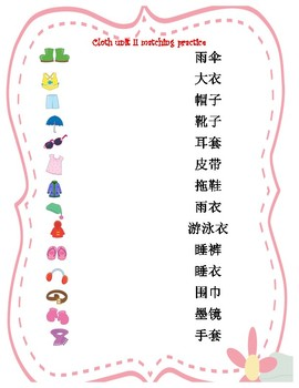 Mandarin Chinese clothing unit II work sheet 中文衣服单元练习