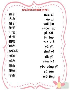 Mandarin Chinese clothing unit II work sheet 中文衣服单元练习