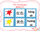 Mandarin Chinese color matching game cards 颜色配对游戏