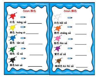 Mandarin Chinese color unit words writing worksheet