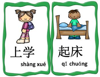 Mandarin Chinese daily routine flashcards 中文日常活动词卡