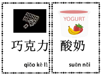 Mandarin Chinese dessert and snack flashcards big size 中文零食甜点大词卡