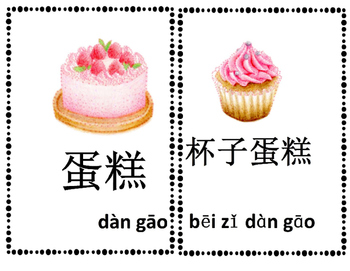 Mandarin Chinese dessert and snack flashcards big size 中文零食甜点大词卡
