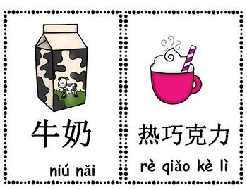 Mandarin Chinese drink flashcards UPDATED 新版中文饮料大词卡