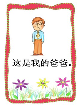 Mandarin Chinese family member unit big read aloud book 中文家庭单元大阅读书