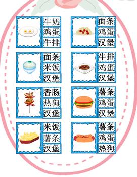 "Mandarin Chinese food clip it game 中文食物""夹住我""游戏"