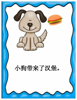 Mandarin Chinese food unit big book 中文食物大书  小猴的生日