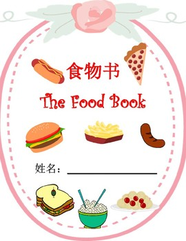 "Mandarin Chinese ""food unit book"" 中文食物书"