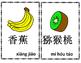 Mandarin Chinese fruit flashcards big size 中文水果大词卡