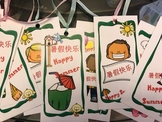 Mandarin Chinese fun summer book mark 暑假快乐书签