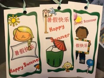 Mandarin Chinese fun summer book mark 暑假快乐书签