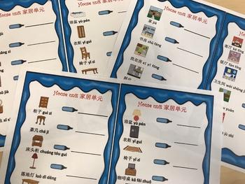 Mandarin Chinese house unit words writing worksheet 中文家居汉字书写练习