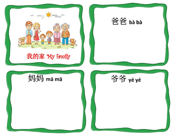 """Mandarin Chinese """"make your own family book"""" 自制家庭成员书"""