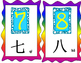 Mandarin Chinese number big flashcards 中文数字大词卡1-10