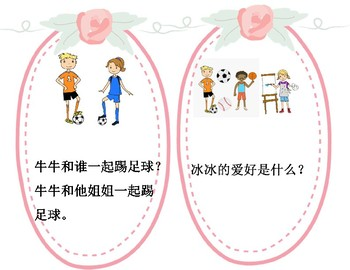 Mandarin Chinese sports unit book reading 爱好