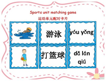 Mandarin Chinese sports unit matching cards game