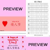 Mandarin Chinese Worksheet Printable: Happy Valentine's Day