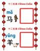 Mandarin Chinese zodiac calligraphy practice book 十二生肖书法书