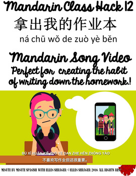 Mandarin Class Transition Video Take Out My Agenda in Chinese