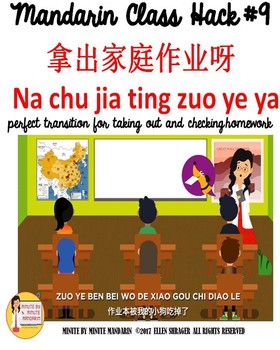 Mandarin Class Transition Video Take Out the Homework  in Chinese