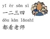 Mandarin Classroom Management Chant Poster