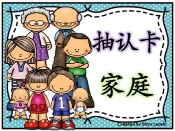 Chinese Mandarin Family Flashcards/Memory Game