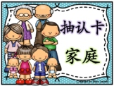 Chinese Mandarin Family Flashcards/Memory Game