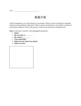 Mandarin Family Introduction Worksheet