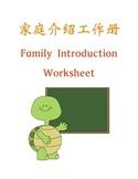 Mandarin Family Introduction Worksheet
