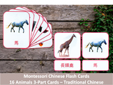 Mandarin Flash Cards // Animals // 16 Cards (Montessori) // Traditional