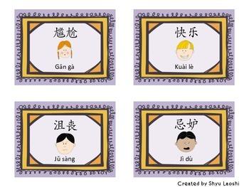Chinese Mandarin Flashcards - Feelings