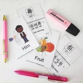 Mandarin Flashcards Intro Pack