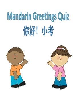 Mandarin Greetings Quiz B