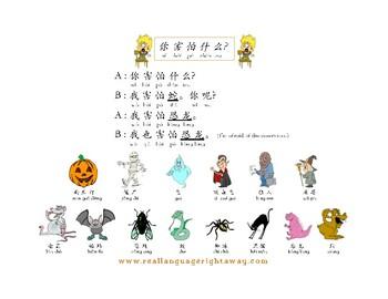 Mandarin Halloween Partner Conversation and Activities