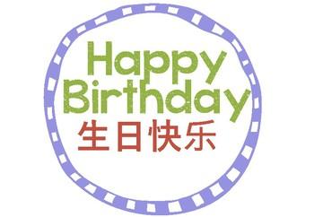 Mandarin Happy Birthday Signs