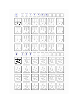 Mandarin Introduction  Tracing Pages BOY-GIRL