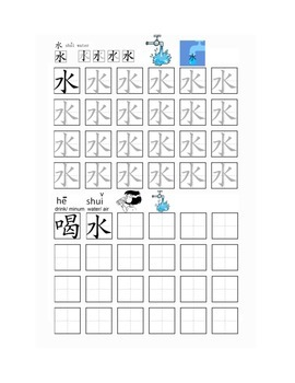 Mandarin Introduction  Tracing Pages I drink water He/She drinks cow's milk