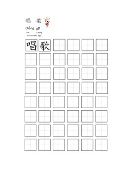 Mandarin Introduction  Tracing Pages I sing a song He/She dances