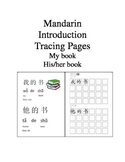Mandarin Introduction Tracing Pages My book His/her book