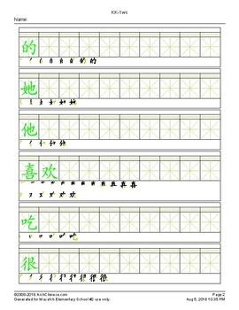 Mandarin Matrix G1 Key Vocabulary Worksheet