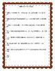 Literacy- Mandarin Matrix Running Record Sample Unit 10-11