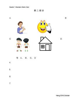 Literacy- Mandarin Matrix Sample Test